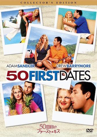 50回目のファーストキス(2005)