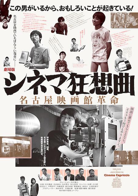 劇場版 シネマ狂想曲 ~名古屋映画館革命~