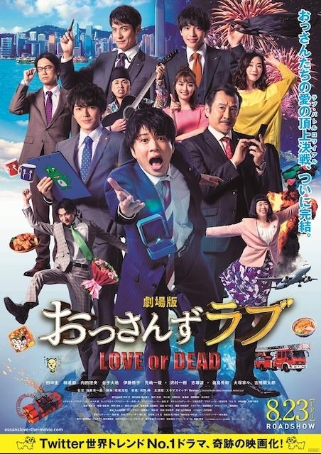 劇場版 おっさんずラブ ~LOVE or DEAD~