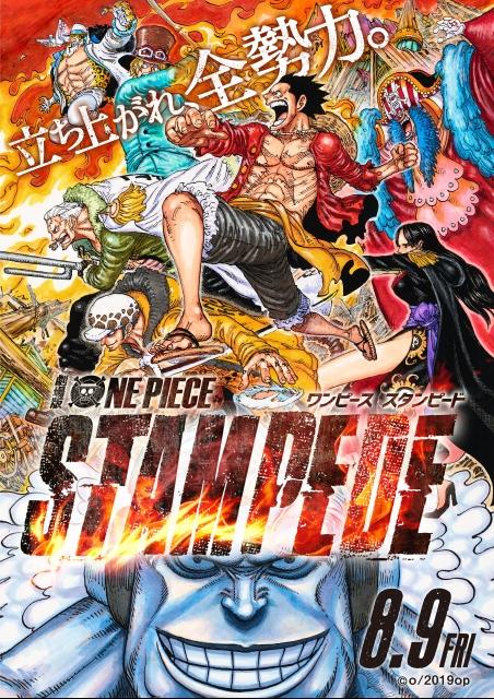 劇場版 ONE PIECE STAMPEDE  ワンピース スタンピード