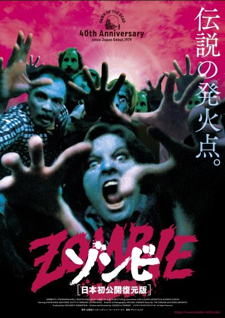 ゾンビ-日本初公開復元版