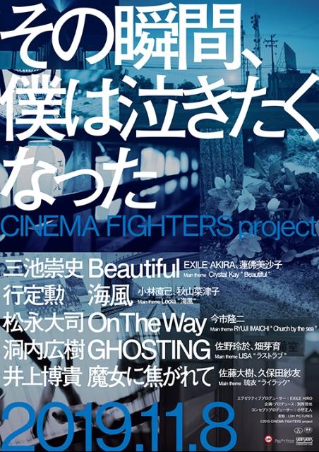 その瞬間、僕は泣きたくなった- CINEMA FIGHTERS Project-